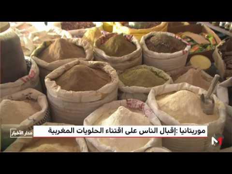 المغرب اليوم  - شاهد إقبال الموريتانيين على اقتناء الحلويات المغربية في رمضان