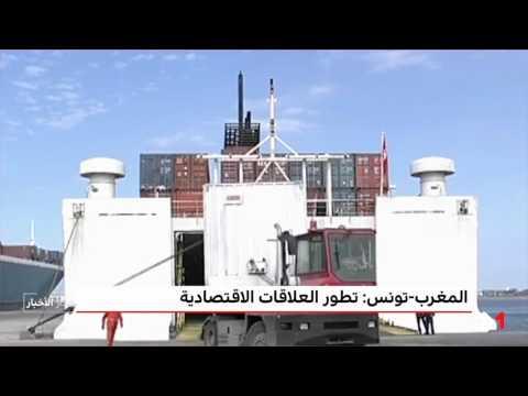 المغرب اليوم  - تطور العلاقات الاقتصادية والتجارية بين المغرب وتونس