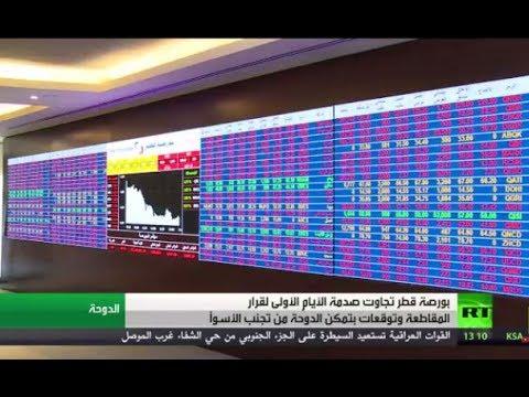 المغرب اليوم  - بورصة قطر لم تتأثر بالمقاطعة الخليجية