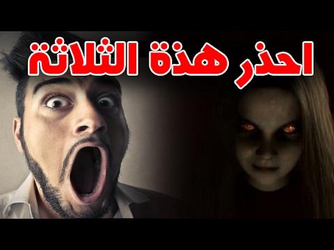 المغرب اليوم  - شاهد 3 أشياء تعرض الأشخاص لمس الجن