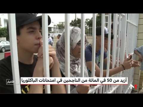 المغرب اليوم  - تأثير تعامل أولياء الأمور على نفسية طلاب البكالوريا