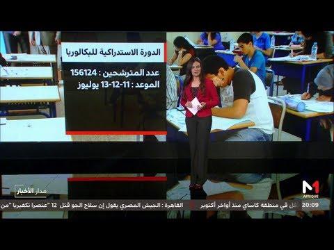 المغرب اليوم  - شاهد أبرز ملامح امتحانات الباكالوريا لهذا العام