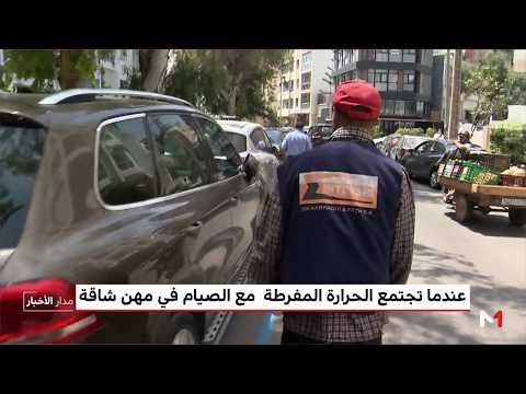المغرب اليوم  - شاهد عندما تجتمع الحرارة المفرطة مع الصيام في مهن شاقة