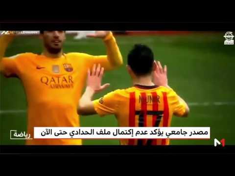 المغرب اليوم  - شاهد الاتحاد ينفي ترخيص الفيفا لمنير حدادي اللعب للمنتخب