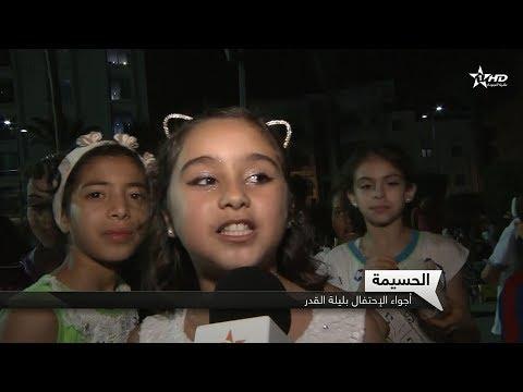 المغرب اليوم  - شاهد أجواء الاحتفال بليلة القدر من ساحة محمد السادس في الحسيمة