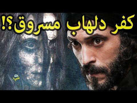 المغرب اليوم  - شاهد فيديو يكشف حقيقة مسلسل كفر دلهاب للممثّل يوسف الشريف
