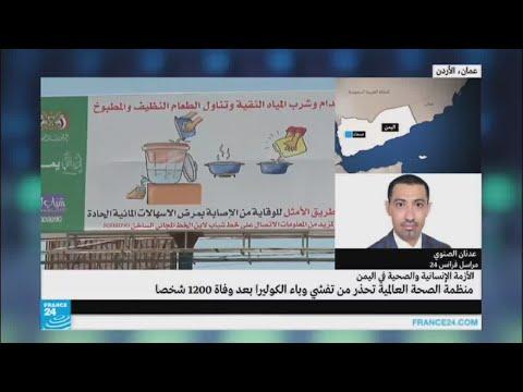 المغرب اليوم  - وباء الكوليرا يحصد المزيد من الضحايا في اليمن