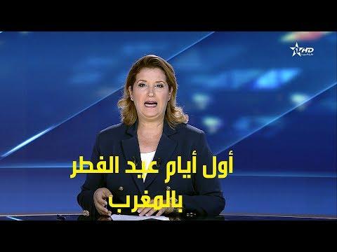 المغرب اليوم  - شاهد الأوقاف تعلن عن أول أيام عيد الفطر في المغرب