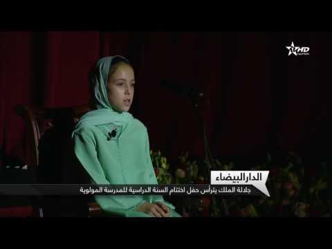 المغرب اليوم  - شاهد تجويد الأميرة خديجة للقرأن الكريم