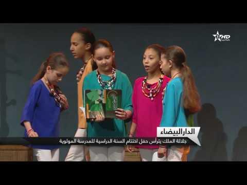 المغرب اليوم  - شاهد غناء الأميرة خديجة في حفلة ختام العام التعليمي