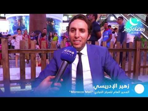 المغرب اليوم  - تخفيضات رائعة في موروكومول بطعم أفريقي