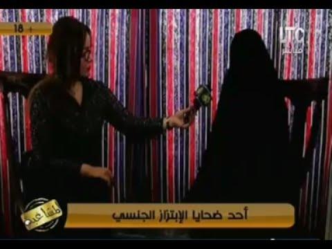 المغرب اليوم  - شاهد سيده تحكي اغتصابها وتصويرها على الهواء مباشرة
