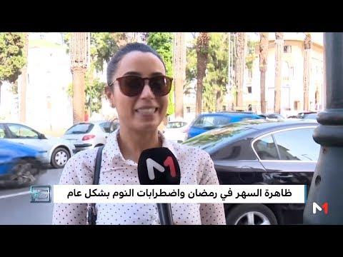 المغرب اليوم  - شاهد السهر في رمضان واضطرابات النوم
