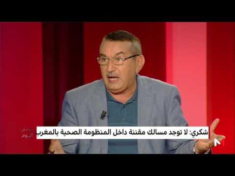 المغرب اليوم  - شاهد شكري يؤكد أن المغاربة يضطرون للتوجه للمصحات الخاصة
