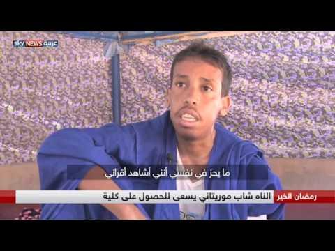 المغرب اليوم  - شاهد الناه شاب موريتاني يسعى للحصول على كلية