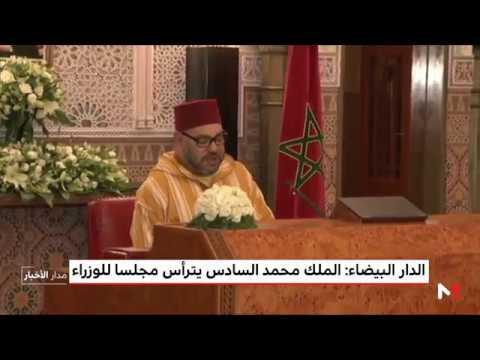 المغرب اليوم  - شاهد الملك محمد السادس يترأس مجلسًا للوزراء