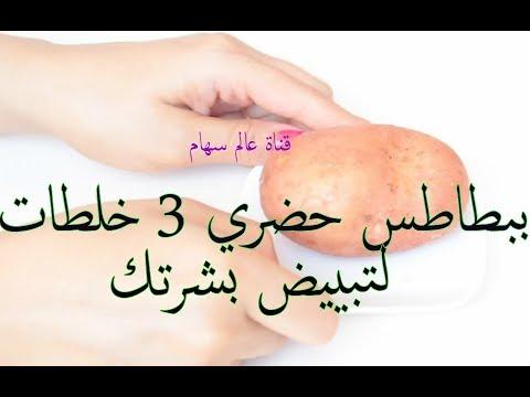 المغرب اليوم  - شاهد 3 خلطات مميّزة لتبييض البشرة الحساسة