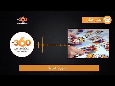 المغرب اليوم  - شاهد سيدة تقدم خدماتها عبر الهاتف