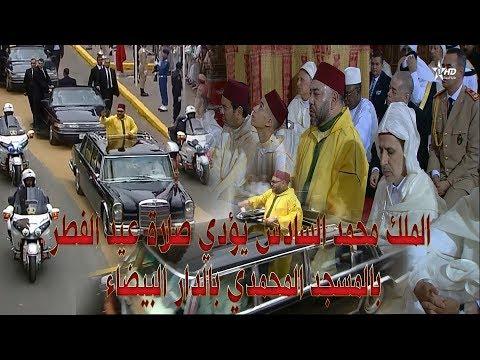 المغرب اليوم  - الملك محمد السادس يؤدي صلاة عيد الفطر