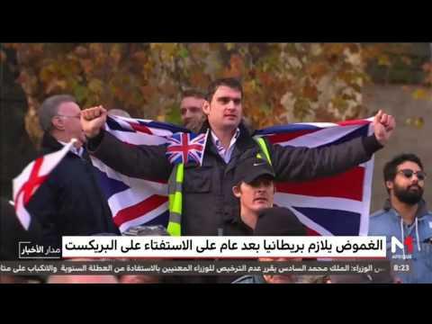 المغرب اليوم  - الغموض يلازم بريطانيا بعد عام من الاستفتاء على البريكست