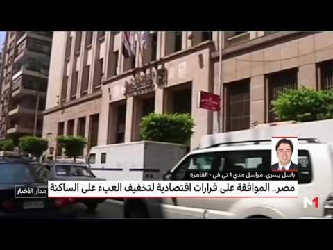 المغرب اليوم  - الموافقة على قرارات اقتصادية لتخفيف العبء على المصريين