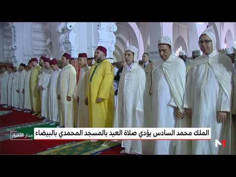المغرب اليوم  - الملك محمد السادس يؤدي صلاة العيد في المسجد المحمدي