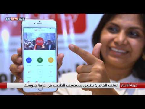 المغرب اليوم  - شاهد تطبيق جديد يستضيف الطبيب في غرفة الجلوس