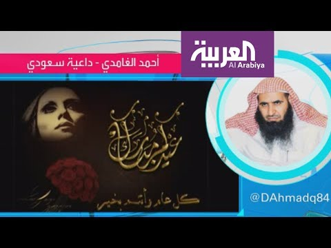 المغرب اليوم  - شاهد الداعية أحمد الغامدي يعايد متابعيه بأغنية فيروز