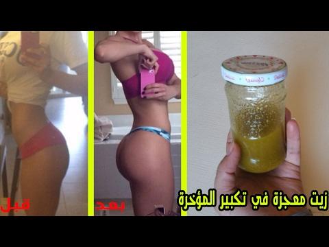 المغرب اليوم  - شاهد وصفة جديدة ومميّزة لتكبير المؤخرة والصدر بزيت الحلبة