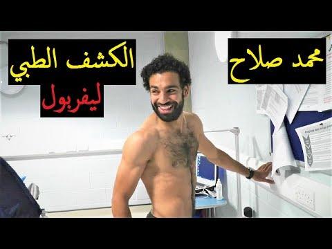 المغرب اليوم  - شاهد  الكشف الطبي لمحمد صلاح في نادي ليفربول