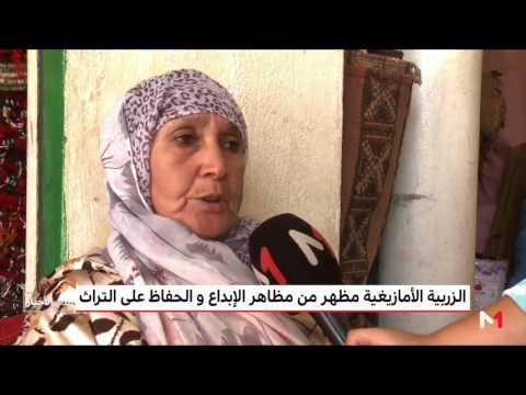 المغرب اليوم  - شاهد الزربية الأمازيغية مظهر من مظاهر الإبداع