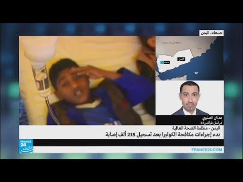 المغرب اليوم  - شاهد هل هناك أمل في انحسار وباء الكوليرا في اليمن