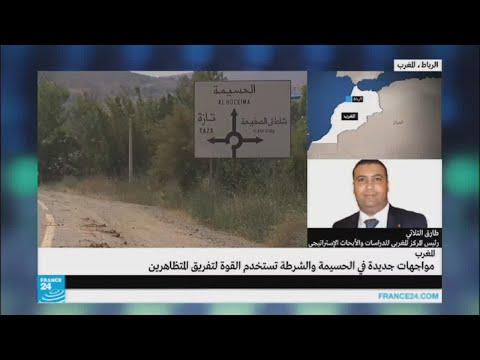 المغرب اليوم  - شاهد أٍسباب استمرار حراك الريف منذ 8 أشهر