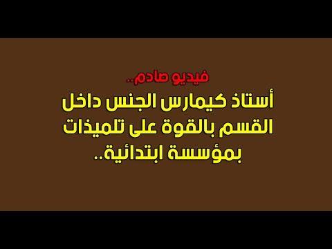 المغرب اليوم  - شاهد أم إحدى التلميذات تحكي كيف كان المدرس يغتصب ابنتها