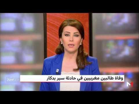 المغرب اليوم  - شاهد وفاة طالبين مغربيين إثر حادث سير في دكار