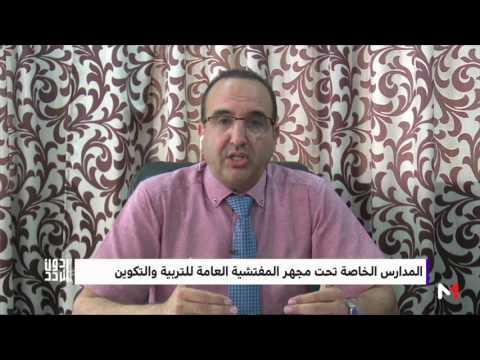 المغرب اليوم  - شاهد وضعية قطاع التعليم الخاص في المغرب