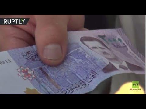 المغرب اليوم  - شاهد المركزي السوري يطرح ورقة نقدية جديدة