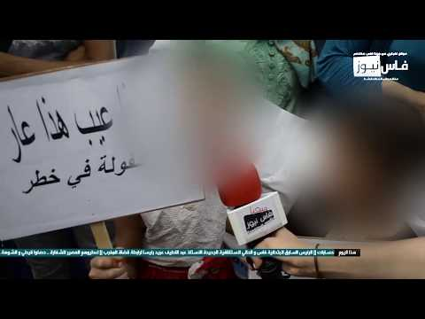 المغرب اليوم  - شاهد تلميذات تتهمن أستاذهن بالتحرش