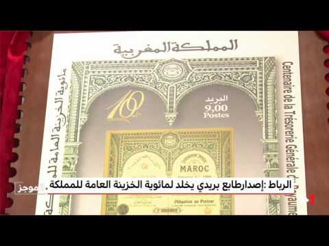 المغرب اليوم  - شاهد إصدار طابع بريدي يخلد مئوية الخزينة العامة للمملكة