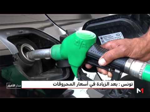 المغرب اليوم  - شاهد التونسيون يتفاجأون بزيادة أسعار المحروقات