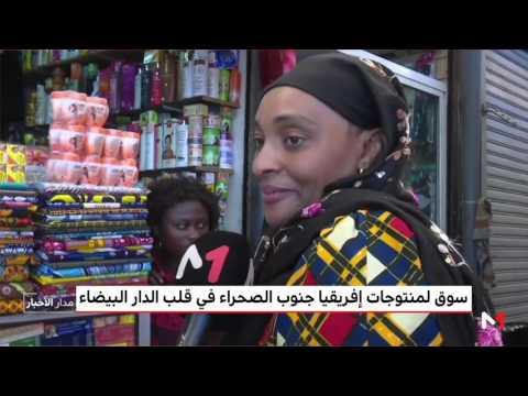 المغرب اليوم  - شاهد سوق لمنتوجات أفريقيا في قلب الدار البيضاء