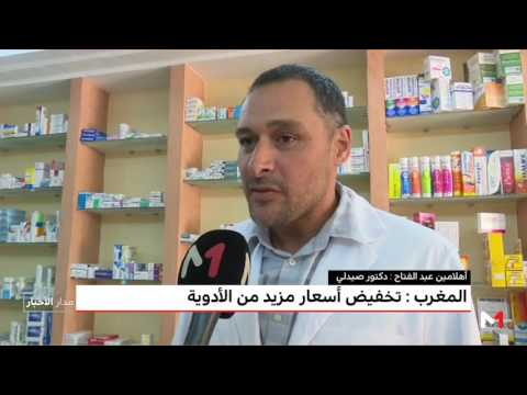 المغرب اليوم  - تخفيض ثمن بعض الأدوية لعلاج أمراض مزمنة