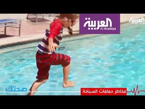 المغرب اليوم  - شاهد مخاطر حمامات السباحة