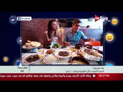 المغرب اليوم  - شاهد السفير الأميركي يأكل الملوخية وأرز بلبن