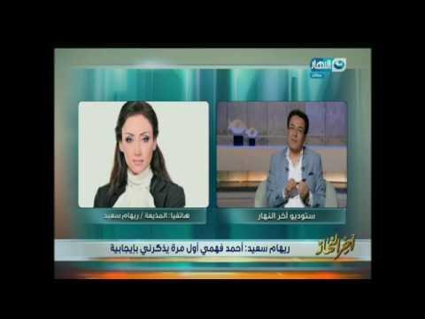 المغرب اليوم  - ريهام سعيد ترد على سخرية ريح المدام من برنامجها
