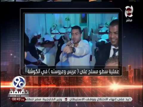 المغرب اليوم  - شاهد عملية سطو مسلح على عريس وعروسة في فرحهم
