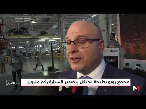 المغرب اليوم  - رونو طنجة تحتفل بتصدير السيارة رقم مليون