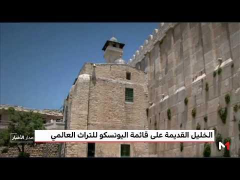 المغرب اليوم  - شاهد إدراج مدينة الخليل على لائحة التراث العالمي