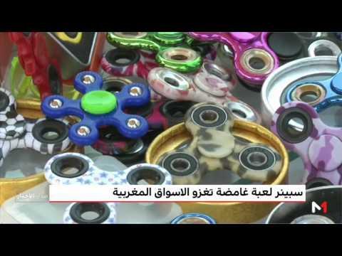 المغرب اليوم  - سبينر لعبة غامضة تغزو الأسواق المغربية