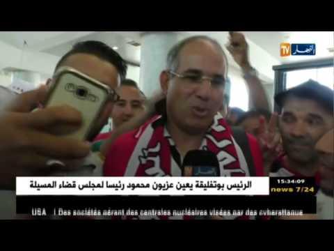 المغرب اليوم  - شاهد أنصار شباب بلوزداد يودّعون بادو الزاكي في مطار هواري بومدين